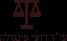 עורך דין פינגולה
